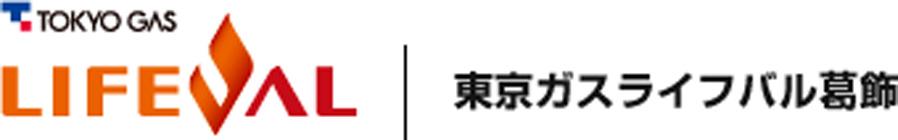 東京 ガス ライフバル